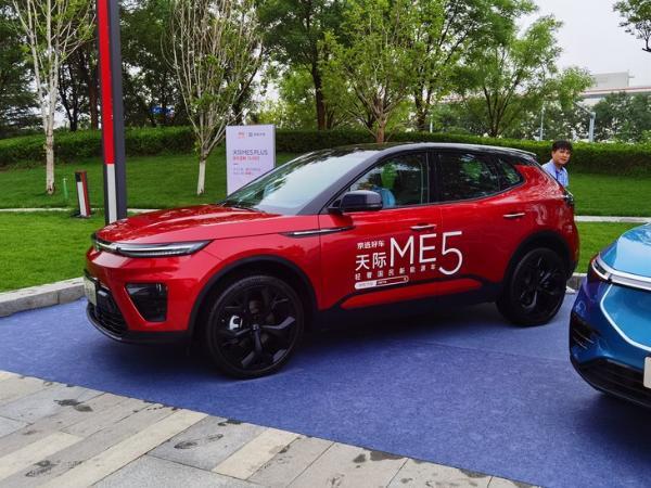 天际ME5正式上市 综合续航超1000km 售价14.99万元起