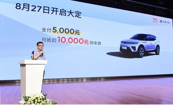 京选好车天际ME5售14.99万起 续航达1012km