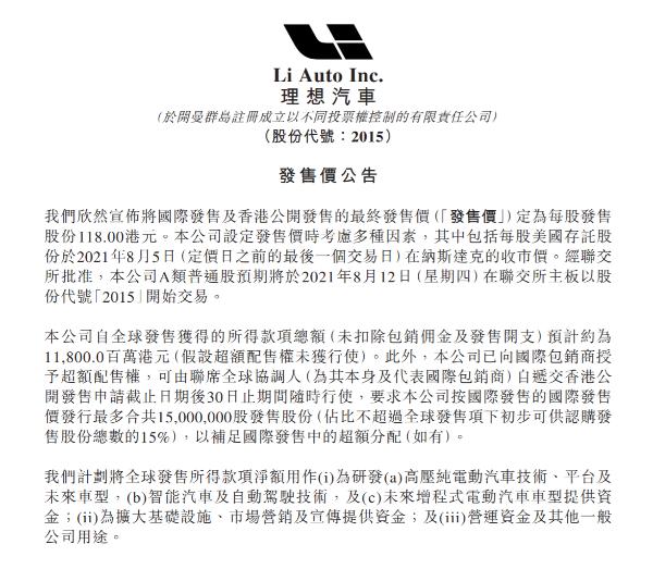 理想汽车港股IPO发售价定为118港元 股份代号2015
