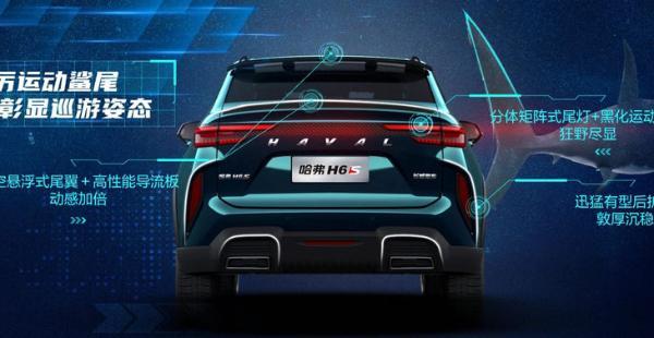 哈弗H6S最新官图 设计夸张 搭载混动系统