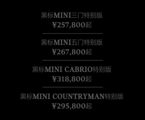MINI黑标特别版家族上市 售价区间25.78-34.08万元