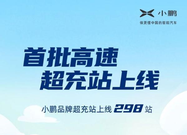 国内首家 小鹏汽车首批11座高速超充站正式上线
