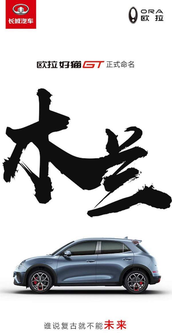 欧拉好猫GT正式命名木兰 预计售价14万元起 最大续航501km