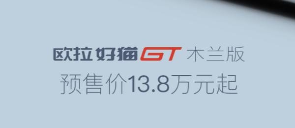 欧拉好猫GT开启预售 预售价13.8万元起 零百加速6.9秒