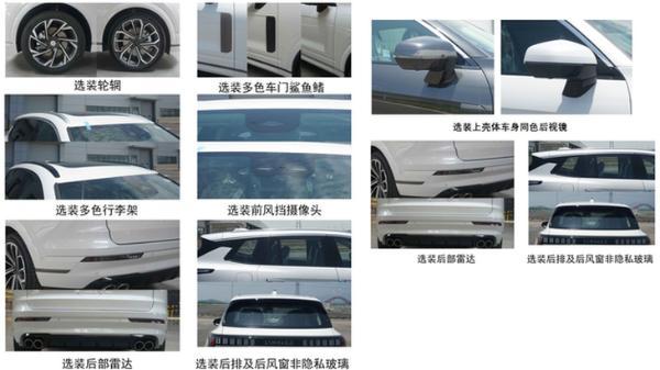 定位于中大型SUV 领克09 PHEV申报图曝光