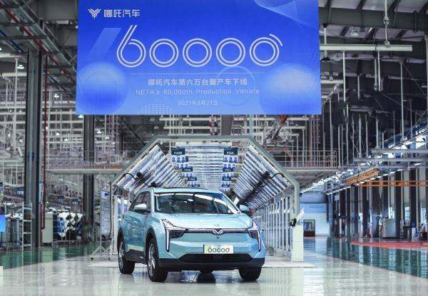 哪吒汽车第60000台整车正式下线,U Pro订单过万