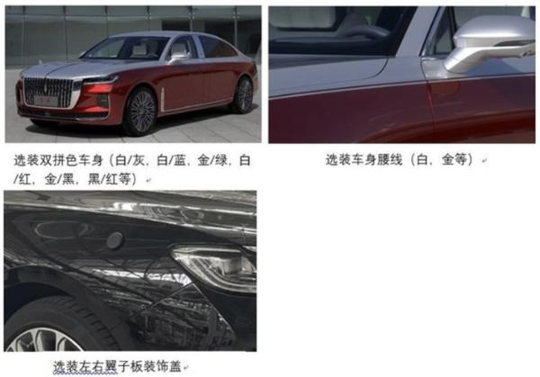 红旗H9+申报图曝光 车长超5米3/配备空气悬架
