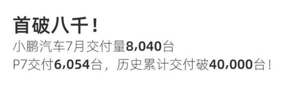 小鹏汽车7月交付量突破8000台 P7累计交付破四万台