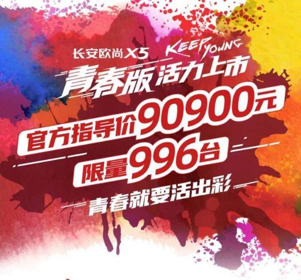 专属外观涂装 长安欧尚X5青春版正式上市 售9.09万元