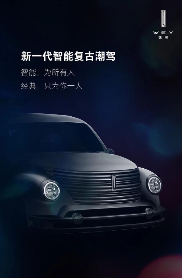 极致复古,WEY品牌透露将在成都车展亮相新车型