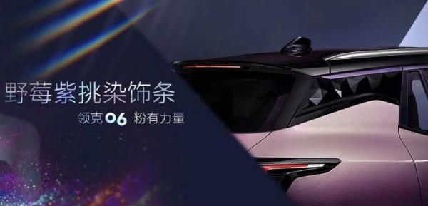 领克06增粉色力量版 采用特殊涂装 延续1.5T动力