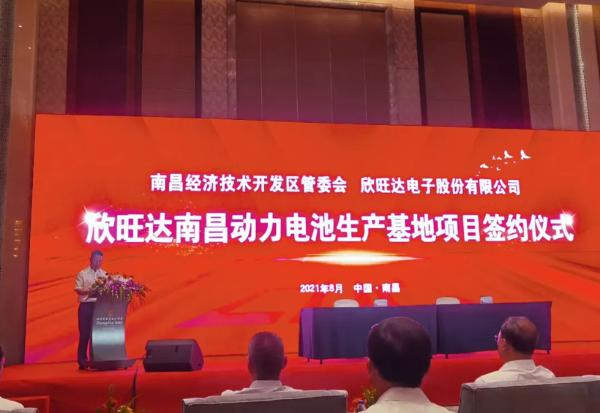 欣旺达最新动力电池生产基地落户南昌,规划总产能50GWh