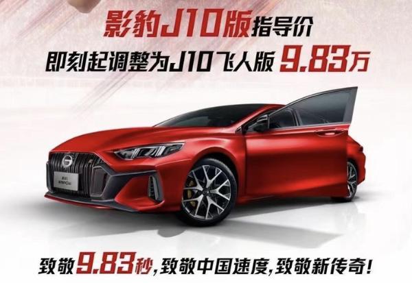 致敬中国百米飞人!影豹入门版车型售价降至9.83万元