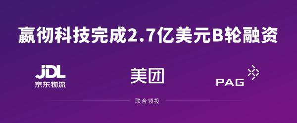 嬴彻科技宣布完成2.7亿美元B轮融资,京东物流、美团、太盟投资集团联合领投