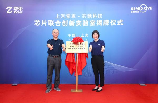 芯驰科技与上汽零束签署战略合作协议 成立芯片联合创新实验室