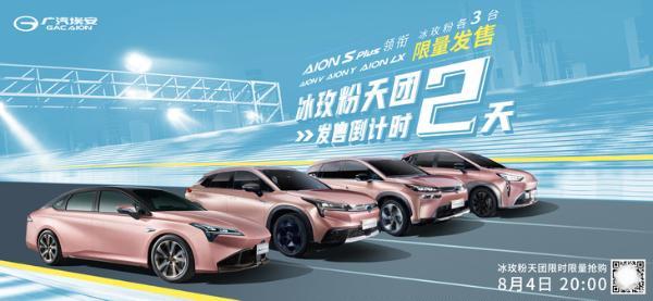 广汽埃安7月销量公布 终端销量达10604辆 AION家族持续热销