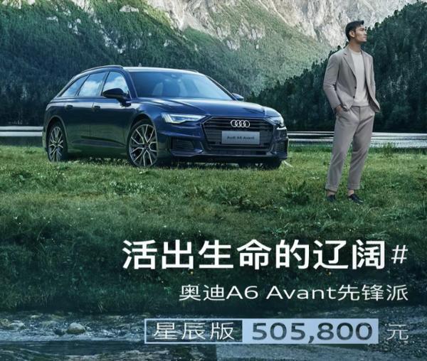 奥迪旅行车家族推出4款特别版车型 售价区间36.98—62.28万元