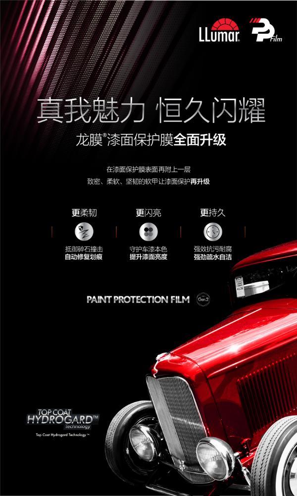 伊士曼化工:龙膜漆面保护膜Top Coat Hydrogard™科技 | 2021金辑奖
