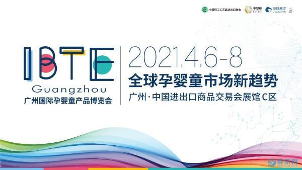 选品集结号! 2021广州IBTE童博会让世界见证中国制造