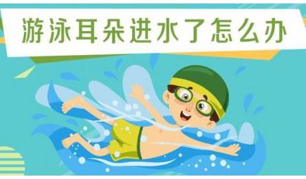 婴幼儿游泳过程中是否会得中耳炎及护耳事项