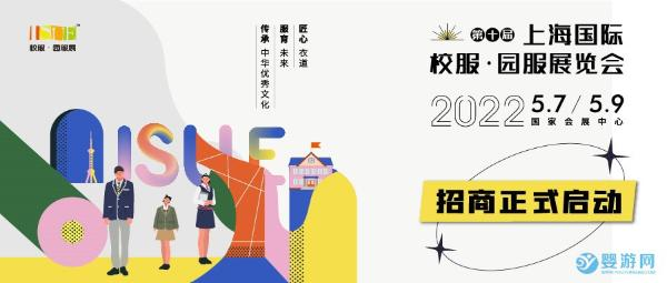 2022 ISUE上海校服·园服展启动,移师国家会展中心!