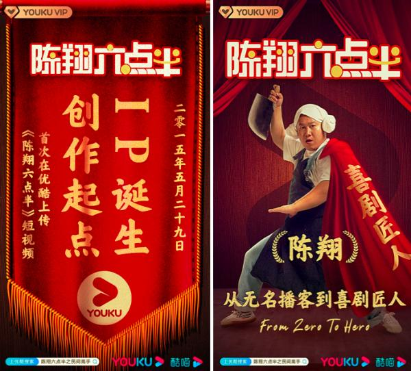 《陈翔六点半之民间高手》定档元旦,优酷创作者温暖回归