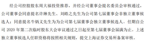 ST景谷聘任吴昱为公司总经理