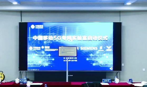 """中国移动启动5G专网实验室""""载行"""":承载行业客户发展诉求"""