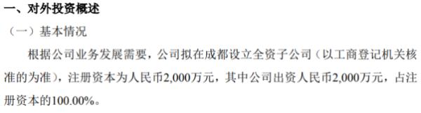 护航科技投资2000万元设立全资子公司