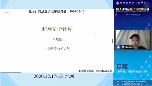 中国科大朱晓波:60量子比特处理器仍在研发迭代 实现量子优越性尚需时日