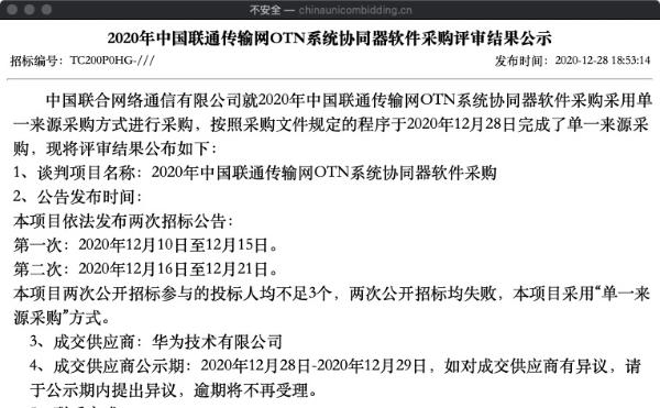 华为中标联通传输网OTN系统协同器软件采购