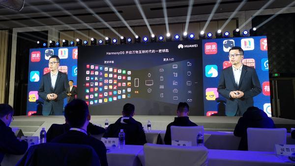 华为:明年将有超40家主流品牌、1亿台设备成为鸿蒙系统新入口