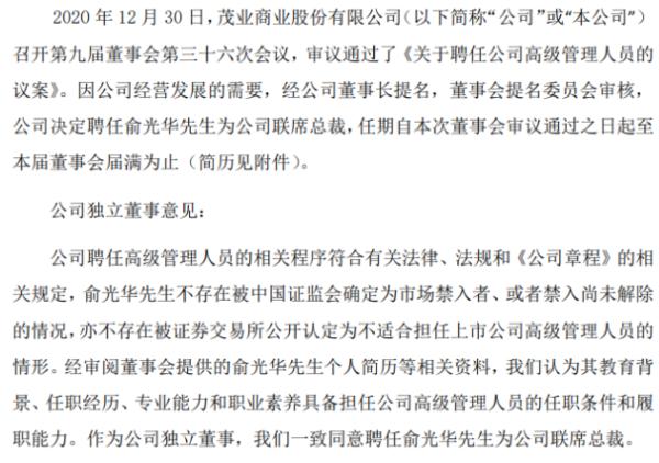 茂业商业聘任俞光华为公司联席总裁