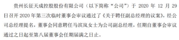 ST天成聘任马滨岚为公司副总经理