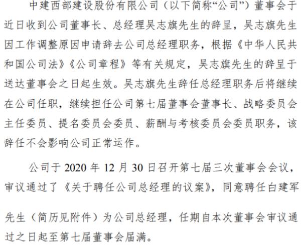 西部建设总经理吴志旗辞职 白建军接任