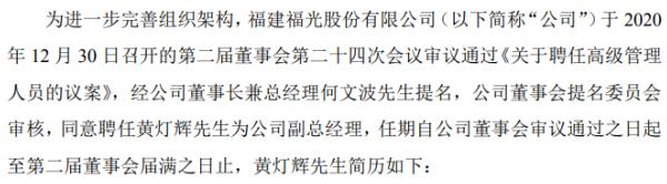 福光股份聘任黄灯辉为公司副总经理