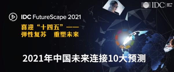 IDC发布中国未来连接十大预测:2023年60%中国1000强垂直行业企业将开展5G专网应用