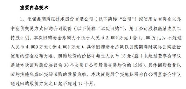 蠡湖股份将花不超4000万元回购公司股份 用于股权激励