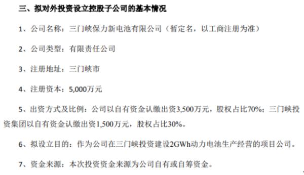 保力新对外投资设立控股子公司 注册资本5000万元