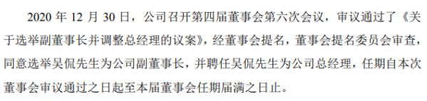 埃斯顿选举吴侃为副董事长并聘任其为总经理