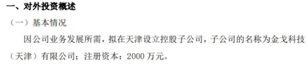 融智通拟在天津设立控股子公司 注册资本2000万元