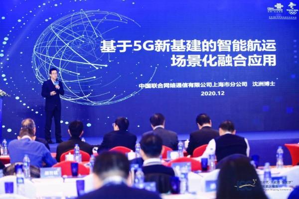 """上海联通赋能智慧航海:落地""""5G+工业互联网"""",打造标杆示范应用"""