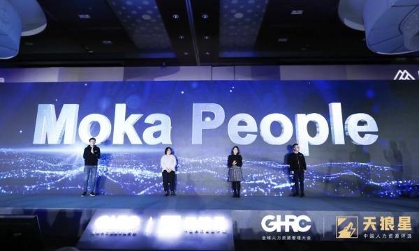 "Moka发布新产品""Moka People"",构建一体化数字人力新生态"
