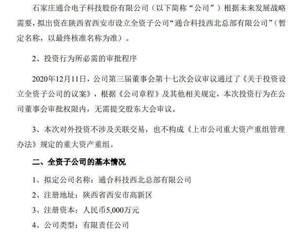 通合科技拟出资在陕西省西安市设立全资子公司 注册资本5000万元