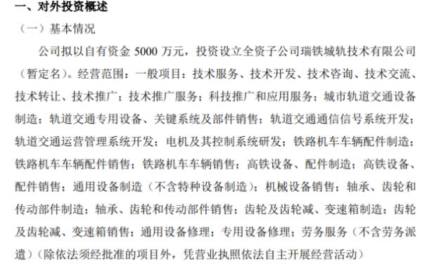 瑞铁股份拟以自有资金5000万元投资设立全资子公司