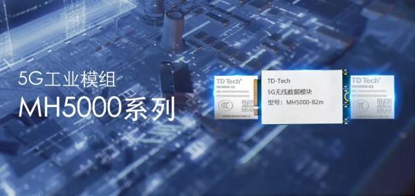 鼎桥发布全系列工业模组,赋能千行百业数字化转型