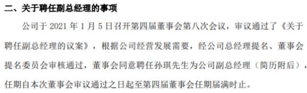 建业股份罗伟、倪福坤均辞去副总经理职务 孙琪接任