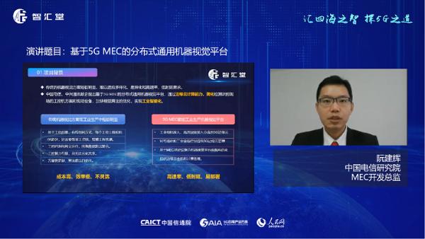中国电信阮建辉:以 5G MEC打造机器视觉平台,助力工业行业数字化转型