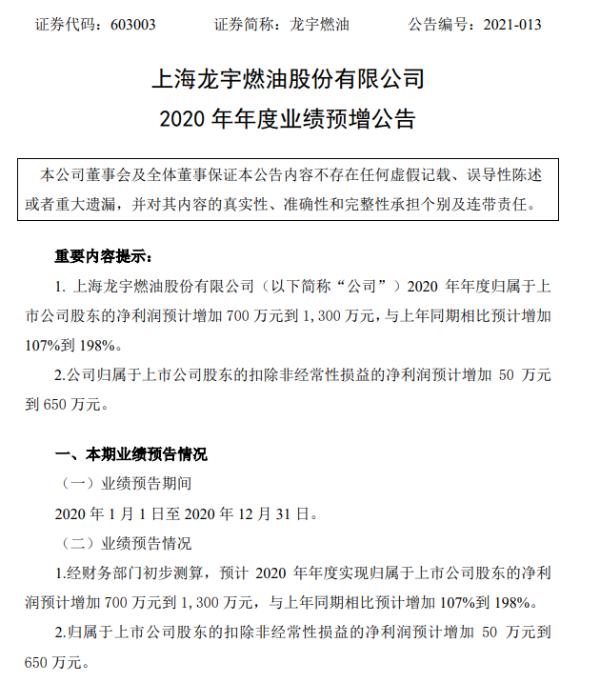 龙宇燃油2020年预计净利同比增加700万-1300万 机柜收入及毛利率增长