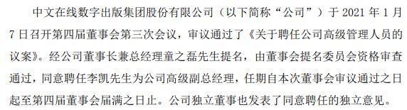 中文在线聘任李凯为高级副总经理 未持有公司股份